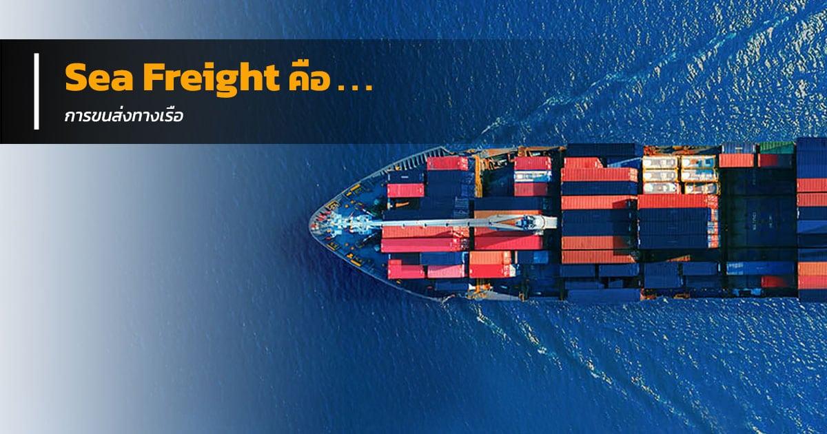 Sea Freight คือ